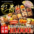お値打ち間違いなし!一万円で和洋中三段