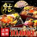 和風三段重が一万円!