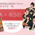 AKB48のおせち料理!和・和洋の2種