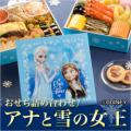 話題性抜群!「アナと雪の女王」のおせち料理