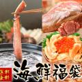 ズワイ、毛ガニ、エビ、サーモン…1.5kg以上で5500円!